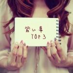 働き女子にお勧めの習い事TOP3