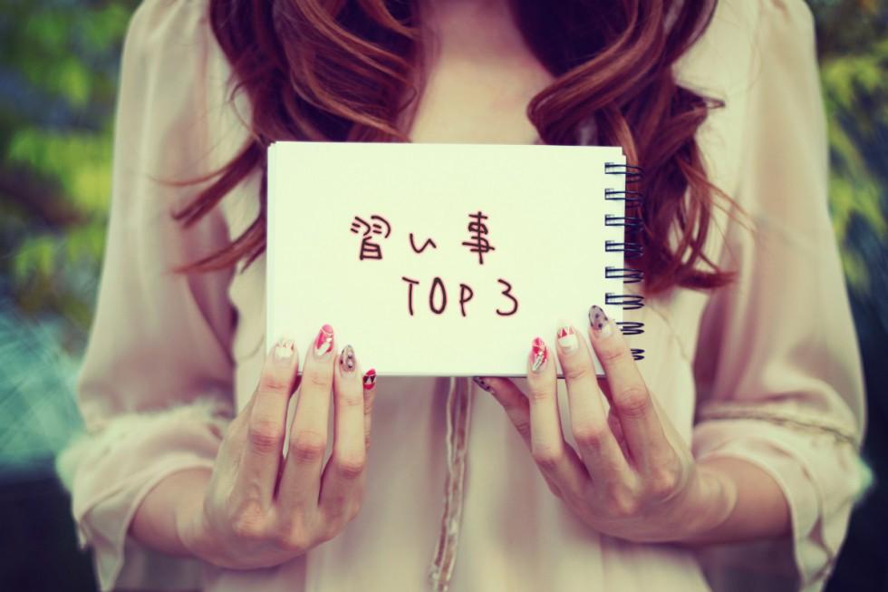 習い事TOP3